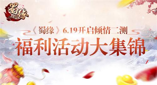 《蜀缘》6.19开启倾情二测 福利活动大集锦