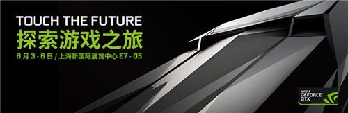 NVIDIA点燃玩家盛宴,2018ChinaJoy变身GeForce GTX主场