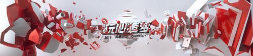 ChinaJoy最强观展攻略:福利爆棚还有神秘互动?网易游戏展台一定要打卡!