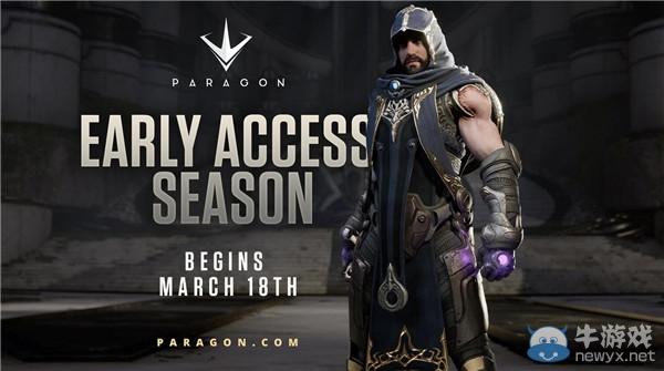本月18日《帕拉贡》将在steam开启抢先体验