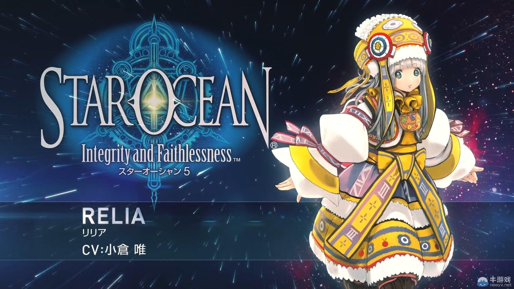 《星之海洋5:忠诚与背叛》小萝莉relia预告片 身材娇小怀神技