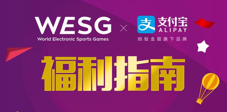 WESG全球总决赛福利指南