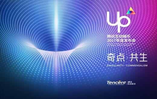 腾讯互动娱乐2017年度发布会