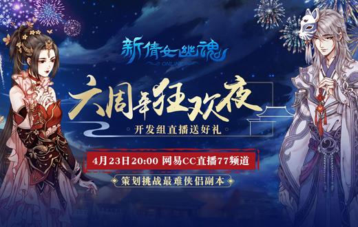 八大活动献礼周年 新倩女幽魂紫禁风云421公测