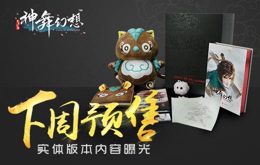 下周预售 《神舞幻想》实体版内容今日曝光