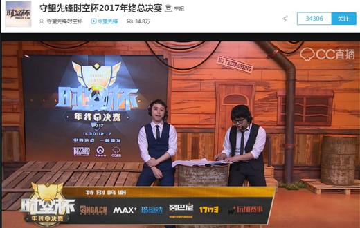 网易CC直播时空杯惊现真实版渣客镇 Team CC喜获中韩对抗首胜