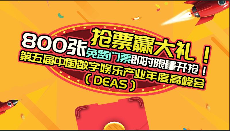 第五届中国数字娱乐产业年度高峰会800张免费门票即时开抢!