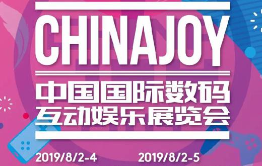 2019年第十七届ChinaJoy招商正式启动