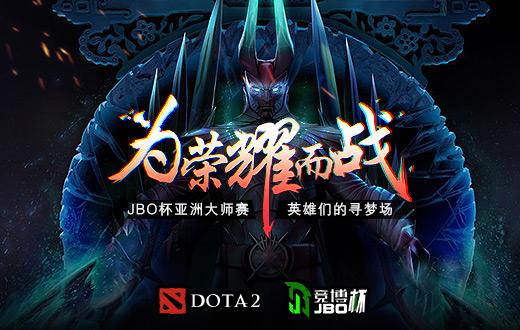 高手云集!JBO杯亚洲大师赛5月26日火热来袭