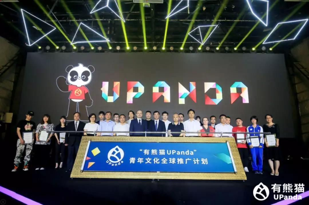 """人民电竞与""""有熊猫UPanda""""发布联合推广计划"""