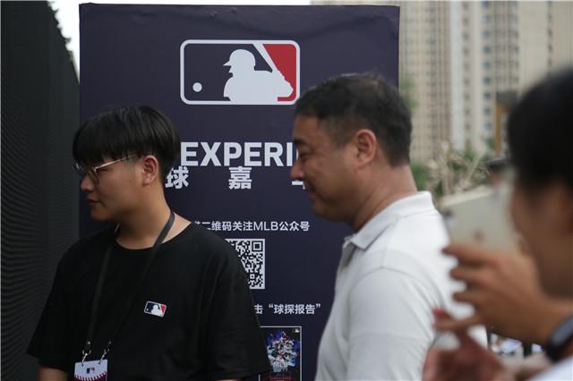MLB电竞联赛第三站(北京)
