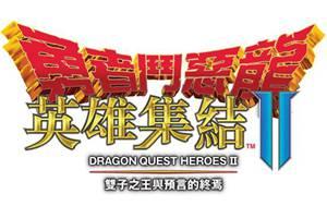 勇者斗恶龙英雄2繁体中文版将于8月4日发售