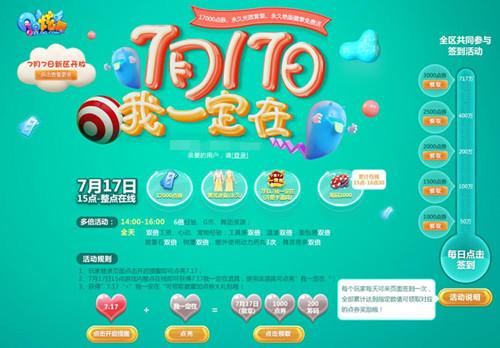 我一定在QQ炫舞7月17日整点在线活动