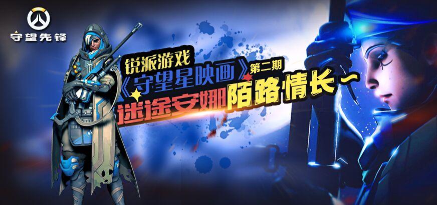 锐派游戏《守望星映画》第二期-迷途安娜 陌路情长!