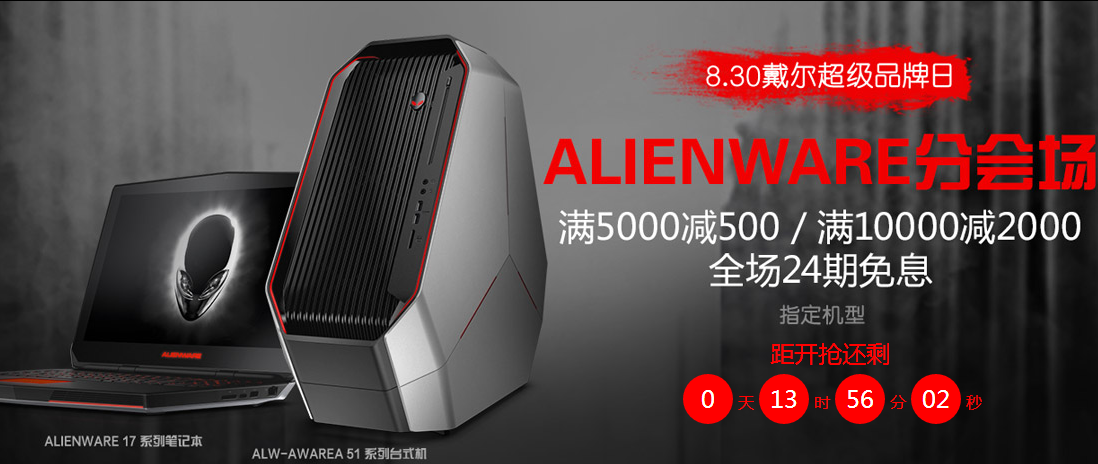 官网ALIENWARE10年首降,高达2000!