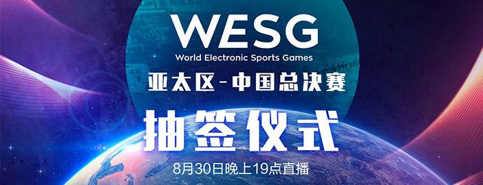 WESG亚太区中国总决赛抽签仪式19点进行
