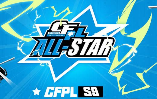看CFPLS9全明星赛 见证枪王狙神诞生