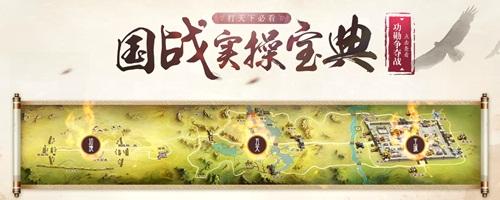 西楚霸王国战实操宝典助你开创锦绣山河