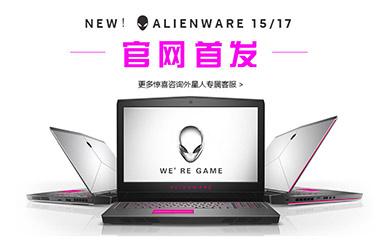 ALIENWARE新品发布