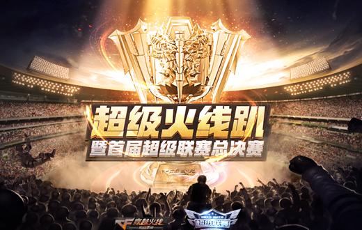 CFM超级联赛总决赛直播:50万大奖花落谁家