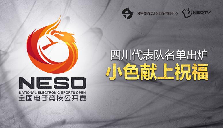 NESO2016四川代表队名单出炉 小色送上祝福