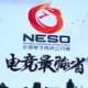 NESO2016总决赛深圳开幕 电竞全运会模式18省共展宏图