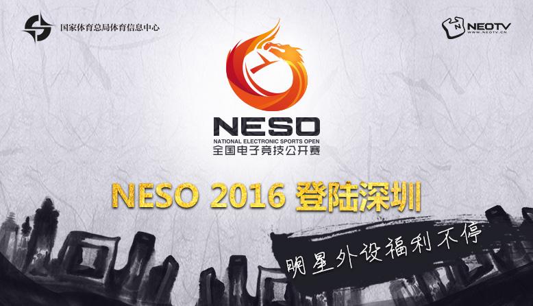 NESO2016登陆深圳 明星外设福利拿不停