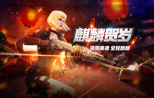 CF手游嗨战新春 麒麟贺岁版本震撼来袭