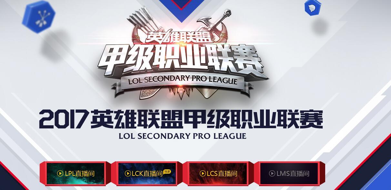LSPL春季赛 DAN VS OMD 正在直播