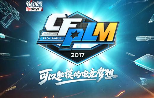 2017年度CFPL-M锐派直播报道专题