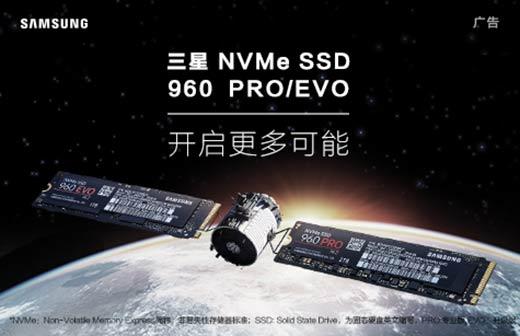 三星NVMe SSD960 Pro/Evo 开启更多可能