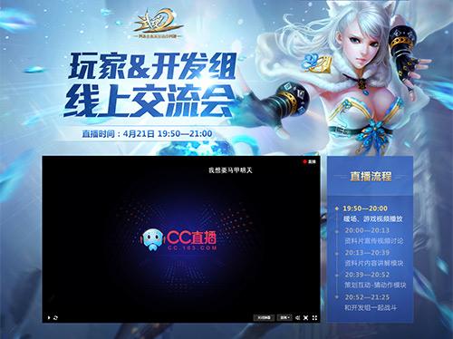 武魂2首个线上玩家交流会产品开发计划全方位揭晓