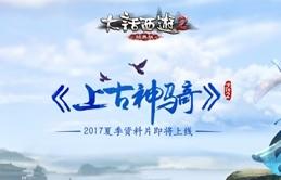扇鹤起舞大话2经典版资料片上古神骑第七坐骑揭秘