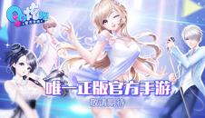  《QQ炫舞手游》携手张皓宸 打造炫舞新世界