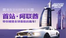 极品飞车OL跑车文化环球之旅首站·极速激情迪拜