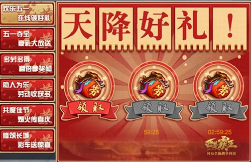 西楚霸王新服春风得意即将开启七大活动助力国战