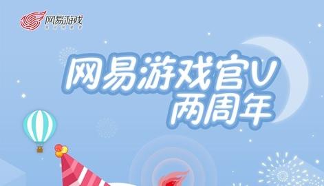 网易游戏官V周年庆20大游戏专场福利明晚开启