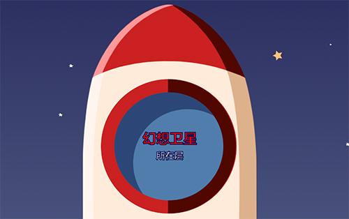 幻想全明星五一活动一起打造千层火箭吧