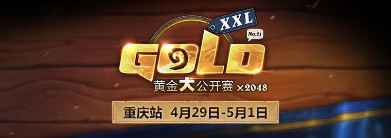炉石传说黄金大公开赛重庆站4月29日打响