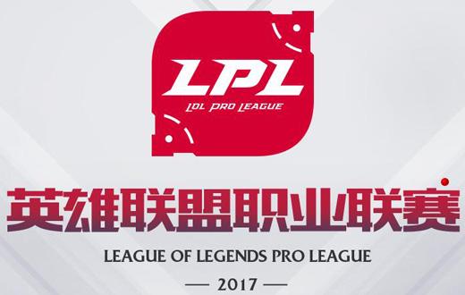英雄联盟LPL春季赛总决赛见证新的传奇