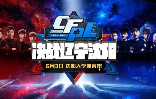 新秀TGF挑战,SV的CFPL三连冠霸业能否圆梦沈阳