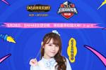 LCL总决赛明日开战SNH48高校舞台首秀