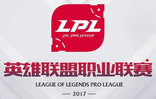 2017英雄联盟LPL夏季赛锐派直播报道专题