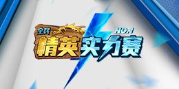 2017炉石传说精英实力赛6月24日开赛28支地区代表队九职业大逃杀