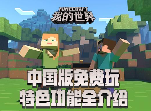 视频:《我的世界》中国版免费玩,特色功能全介绍!