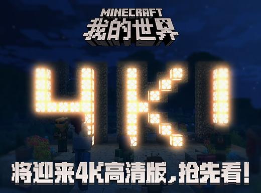 视频:《我的世界》将迎来4K高清版,抢先看!