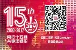 2017ChinaJoyBTOBWMGC展商名单正式公布最新更新版