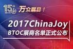 万众瞩目2017ChinaJoyBTOC展商名单正式公布