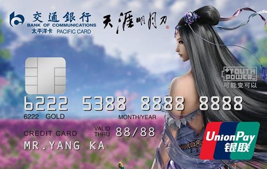 天涯明月刀携手交通银行 国风联名信用卡今日发布