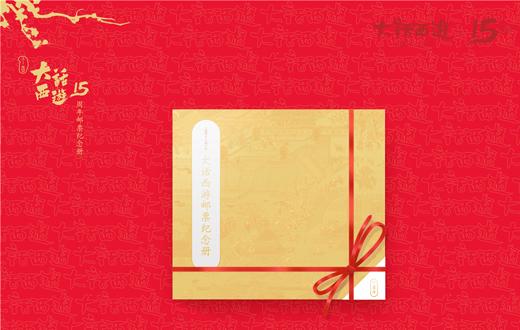 大话西游跨界联动中国邮政 15周年邮票纪念册燃情登场